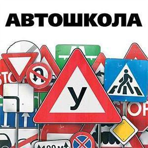Автошколы Костромы