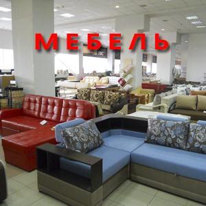 Магазины мебели Костромы
