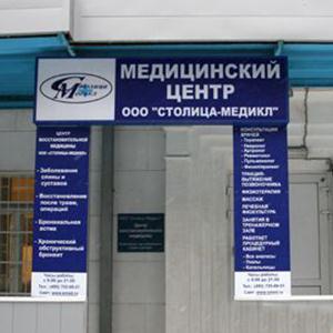 Медицинские центры Костромы