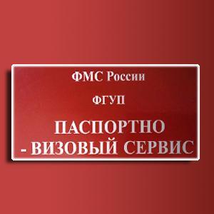 Паспортно-визовые службы Костромы
