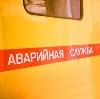 Аварийные службы в Костроме