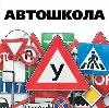 Автошколы в Костроме