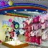 Детские магазины в Костроме