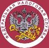 Налоговые инспекции, службы в Костроме