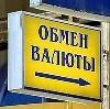 Обмен валют в Костроме