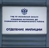 Отделения полиции в Костроме
