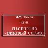 Паспортно-визовые службы в Костроме