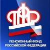 Пенсионные фонды в Костроме