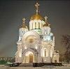 Религиозные учреждения в Костроме