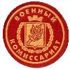 Военкоматы, комиссариаты в Костроме
