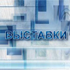 Выставки Костромы