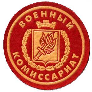 Военкоматы, комиссариаты Костромы