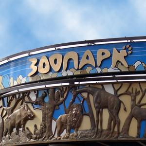 Зоопарки Костромы